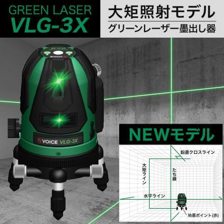 VOICE 3ライン グリーンレーザー墨出し器【VLG-3X】