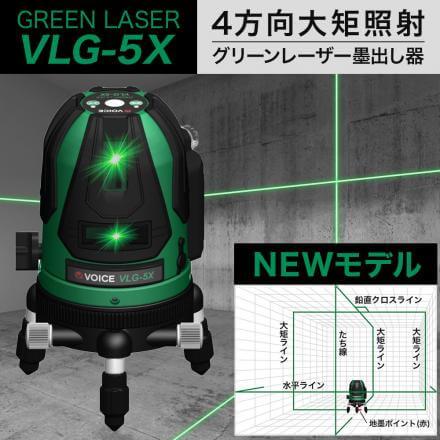 VOICE 5ライン グリーンレーザー墨出し器【VLG-5X】