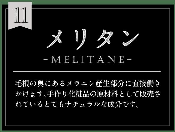 クレムドアン/オーガニッククリームシャンプーの天然成分・メリタン
