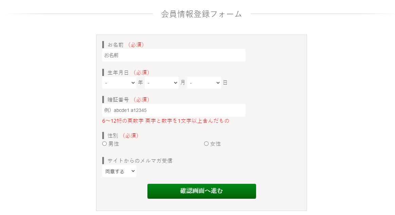 電話占いサイト【ヴェルニ】の会員登録の方法⑤