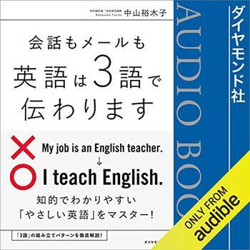 英語学習におすすめのオーディブル・英語は3語で伝わります