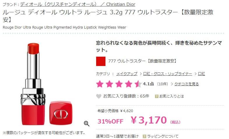 他サイトのディオールウルトラルージュ3,170円