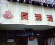 20051119_91461.jpg