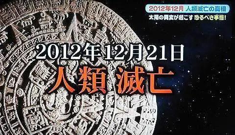 マヤ暦の「2012年地球滅亡説」をNASAが正式に否定