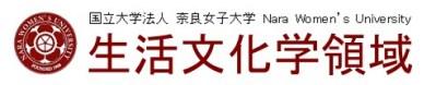 奈良女子大学・生活文化学領域