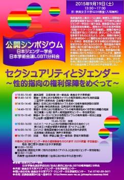 LGBTシンポジウム
