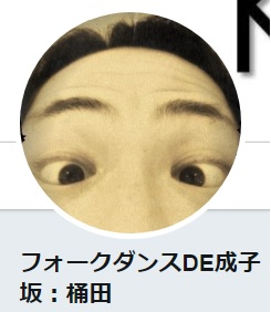 桶田敬太郎の現在は?フォークダンスDE成子坂の天才芸人の解散後!