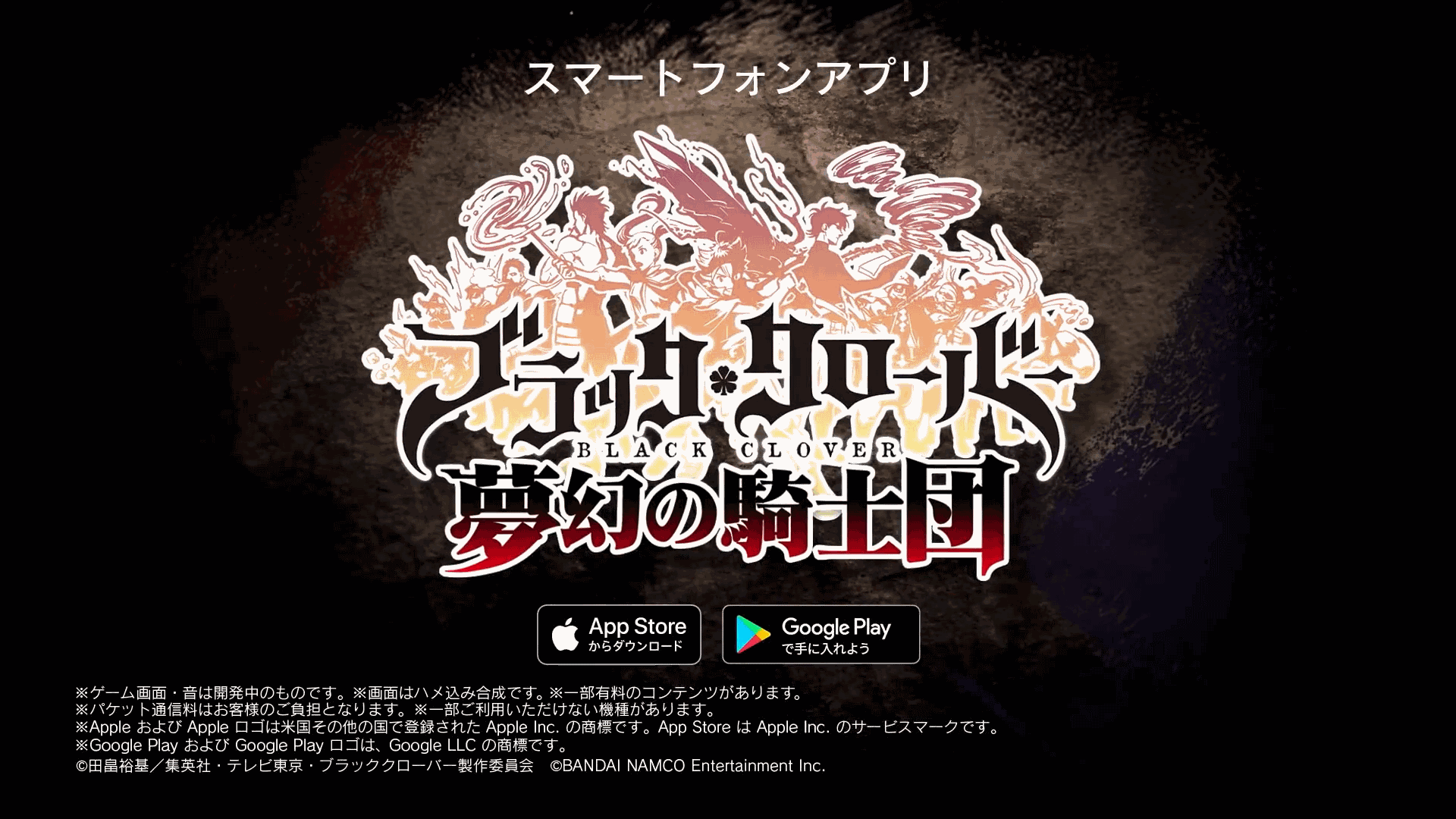 Mobile: Black Clover: Infinite Knights available now in Japan