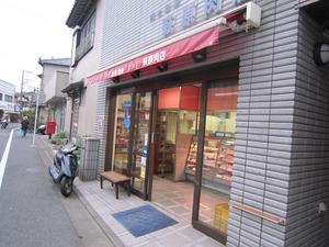 小坪の精肉店