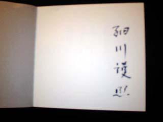 元総理のサイン