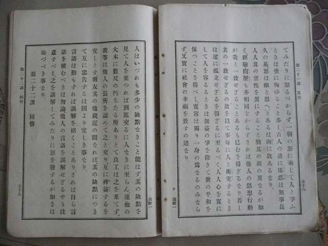 修身の教科書2