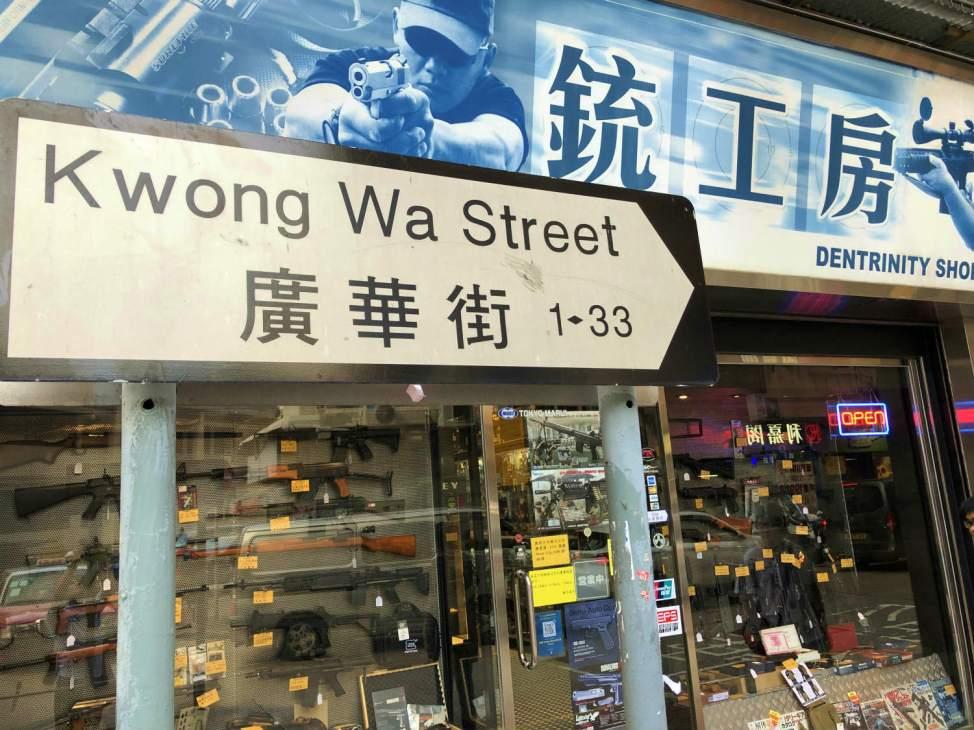 ミリタリーショップやモデルガン販売店が多い広華街。なお、背景の店舗と本文中の聞き込み先は一致しない。9月某日撮影。