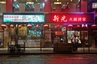 Public Square Street, Yau Ma Tei, Kowloon, Hong Kong