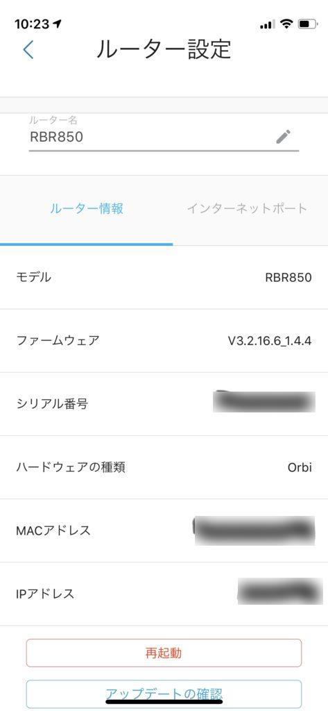 Orbiアプリのルーター設定
