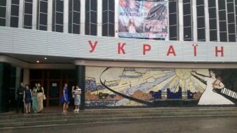 """Кінотеатр """"Україна"""" і українки"""