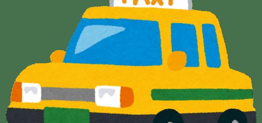 >タクシー・レンタカー・バス・駐車場・駐輪場