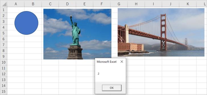 Excelのシート上にいくつ図形があるのか調べる方法2