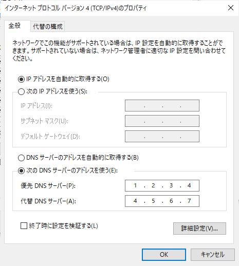 TCP/IPv4のプロパティ