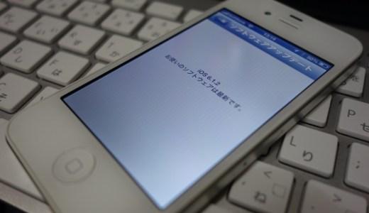 アップルがiOS 6.1.2リリース。バッテリー寿命の短縮につながる問題を修正