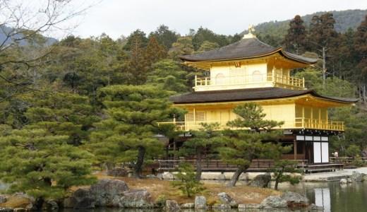 そうだ京都、行こう。いざ、『金閣寺』へ!