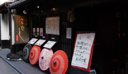 そうだ京都、行こう。はんなり京都の風情漂う『先斗町(ぽんとちょう)』をぶらり散歩!