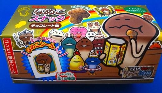 スナックチョコレートになめこが増殖!?『なめこスナック チョコレート味』がチョコ感アップでリニューアル発売!