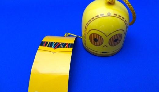 グリコ『Dororich(ドロリッチ) スター・ウォーズパッケージ』キャンペーンでオリジナル風鈴が当たりました!