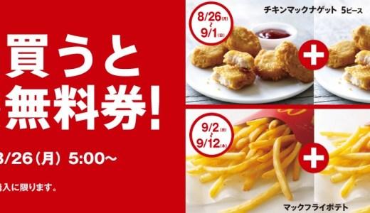 マクドナルドで『チキンマックナゲット』『マックフライポテト』を買うと1枚無料券がもらえるキャンペーンが本日より開催!