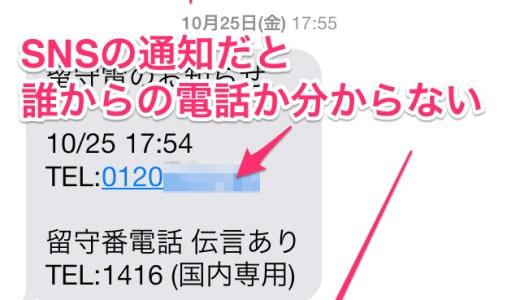 iOS7で「1414」からSMSで送られてくる不在着信通知。番号だけの通知で誰からの電話か分からない?そんな時、相手が誰なのかを判別する簡単な方法!