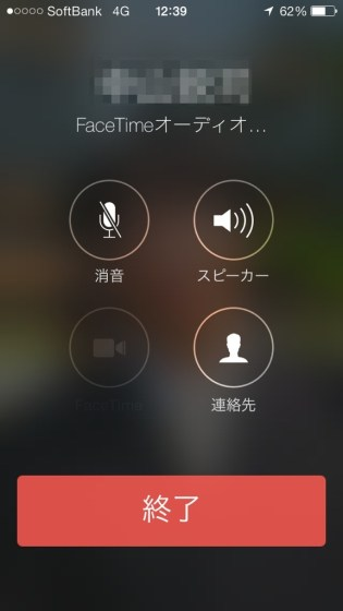 face-time-audio-4