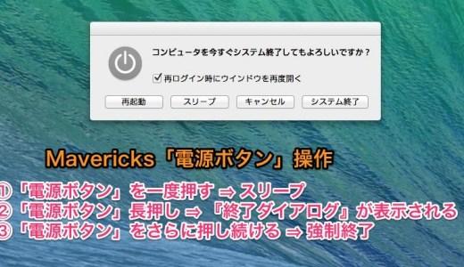 『終了ダイアログ』を出して「再起動」や「スリープ」「システム終了」を選びたいのに?OS X Mavericksになって変更された電源ボタンの操作方法。