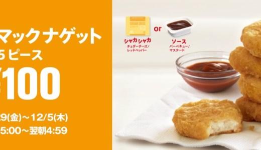 [マクドナルド]チキンマックナゲットが再び100円で登場!あなたはソース派?それともシャカシャカナゲット派?