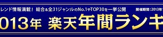 楽天が2013年のトレンド情報満載『2013年 楽天年間ランキング』を発表!年間ランキング第1位の商品とは!?