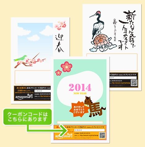 amazon-new-years-card-2