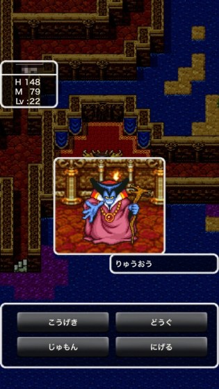 dragon-quest1-IMG_1393