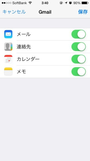 gmail-iphone-setting-4