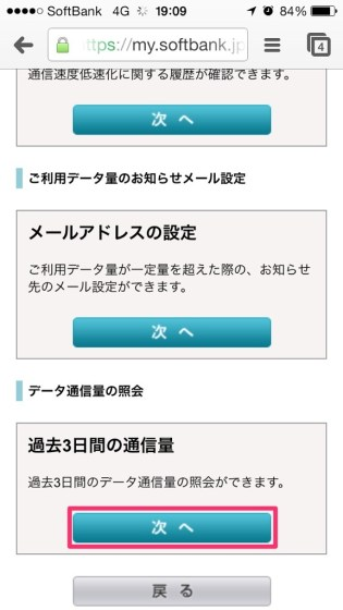 softbank-transmission-rate-limit-5