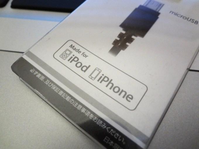 apple-certification-microusb-lightning-conversion-adapter-1DSC02109