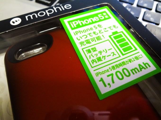 mophie-juice-pack-air-1DSC02147