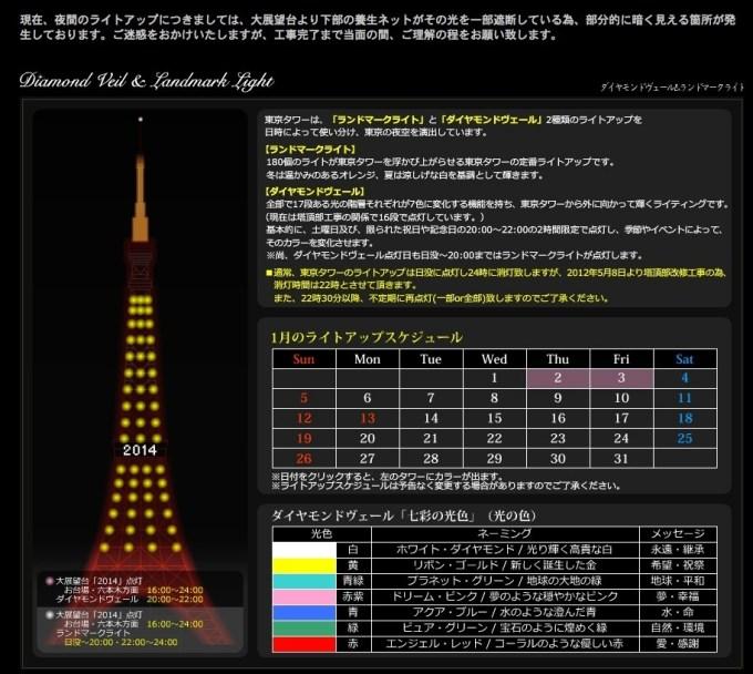 tokyo-tower-lightup-3
