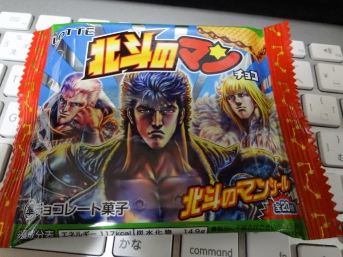 hokuto-no-man-1DSC02474