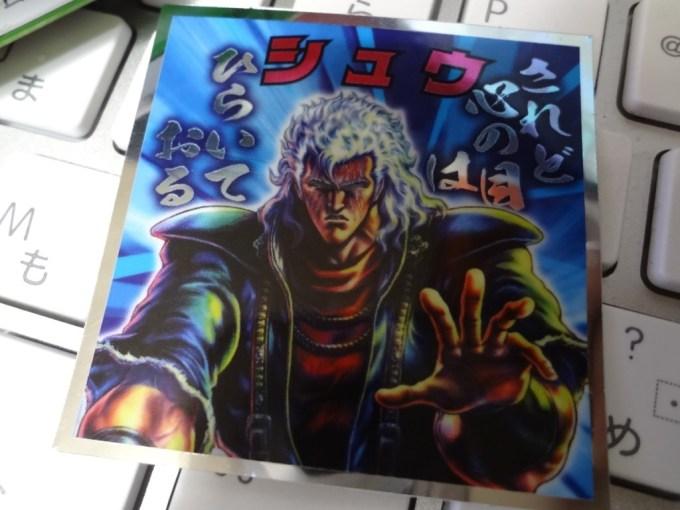 hokuto-no-man-1DSC02482
