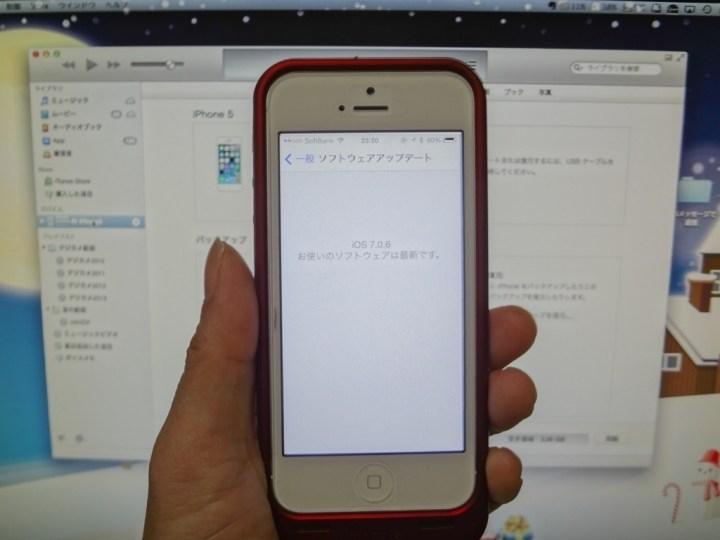 ios-update-1DSC02490