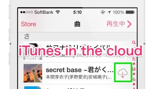 iOS7から対応した『iTunes in the cloud』を使えば、少ない容量のiPhoneやiPadでも容量を気にすることなく快適に音楽をストリーミング再生できます!
