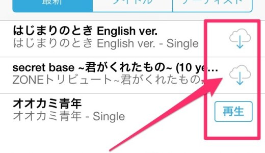 『iTunes Store』で購入した音楽を見分ける方法!