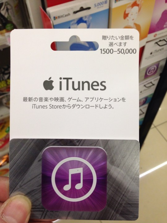 variable-itunescard-IMG_1465