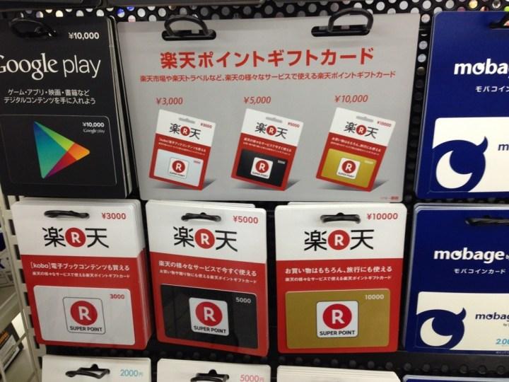 convenience-store-rakuten-point-gift-card-1