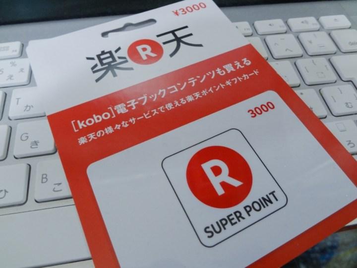 convenience-store-rakuten-point-gift-card-1DSC02673