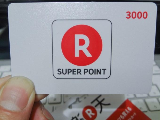 convenience-store-rakuten-point-gift-card-1DSC02678