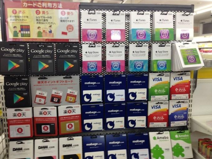 convenience-store-rakuten-point-gift-card-2